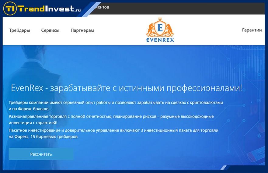 EvenRex отзывы и обзор среднедоходного проекта с хорошим потенциалом, рефбек до 5% (ПЛАТИТ)