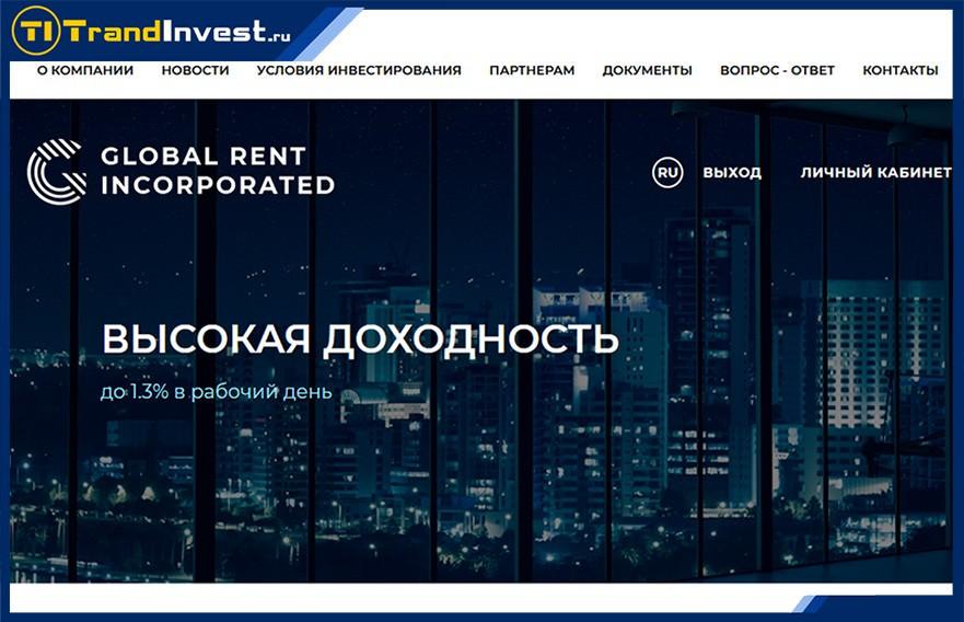 Grentinc (Global Rent Incorporated) отзывы и обзор среднедоходного проекта от топовой команды (ПЛАТИТ)