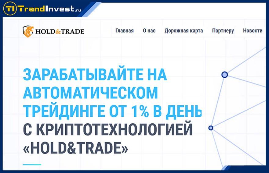 Hold and Trade отзывы и обзор среднедоходного проекта с хорошими перспективами, РЕФБЕК 5% (ПЛАТИТ)