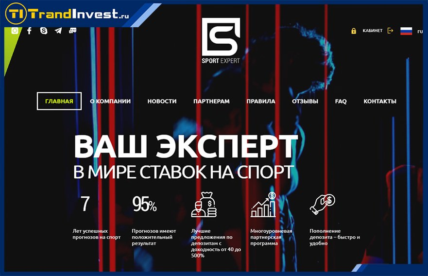 SportExpert отзывы и обзор качественного проекта с хорошим маркетингом, РЕФБЕК до 10% (ПРОБЛЕМЫ)