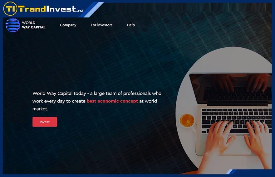 Way Capital отзывы и обзор иностранного проекта, который не представлен на нашем рынке (ПЛАТИТ)