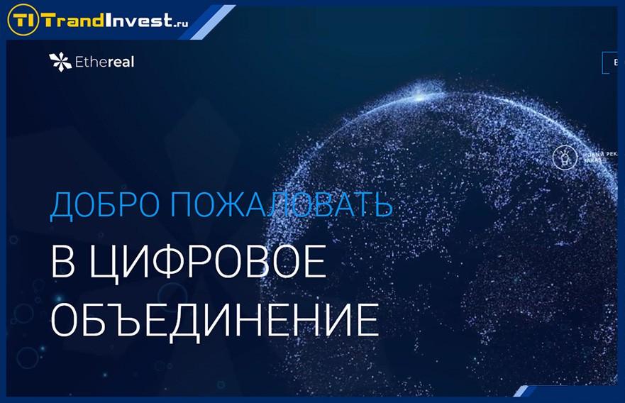 Ethereal global отзывы