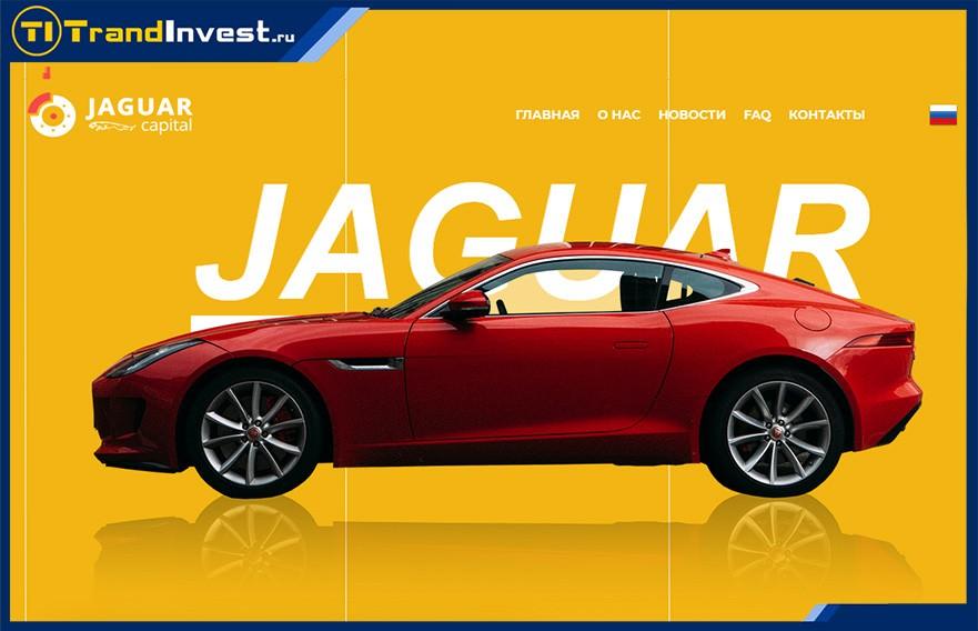 Jaguar capital отзывы
