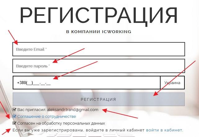 Icworking регистрация