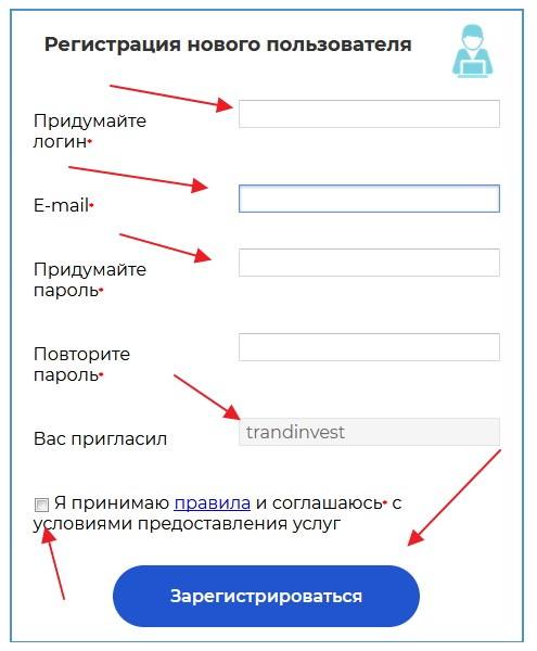 Rebotic регистрация