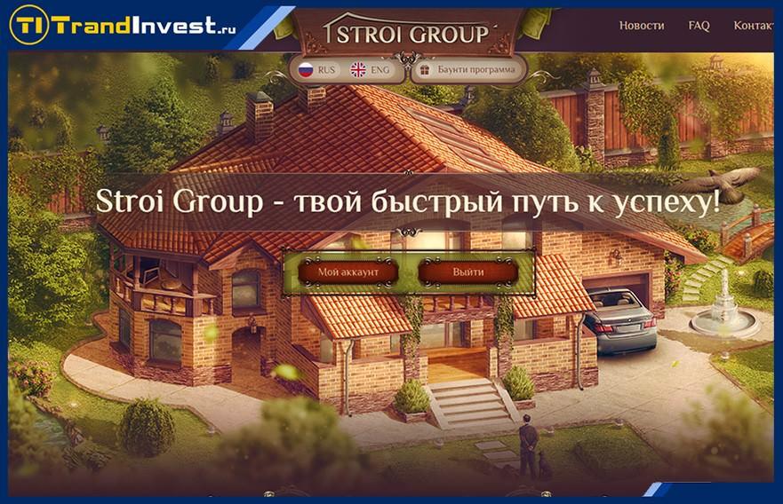 Stroi group отзывы