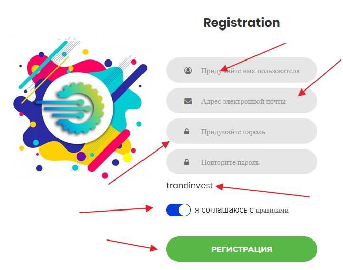 Autobrok регистрация
