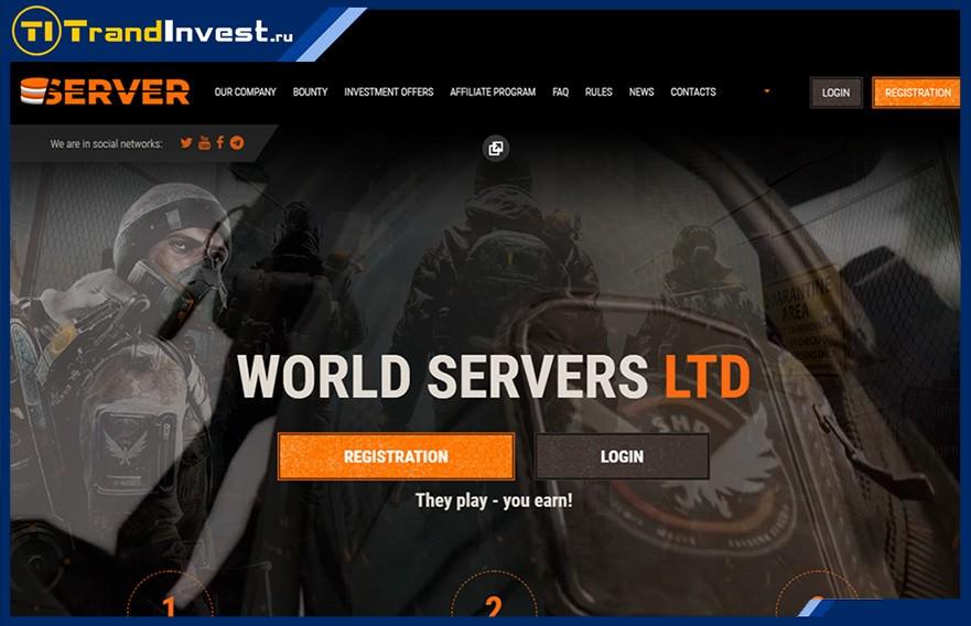 World servers отзывы