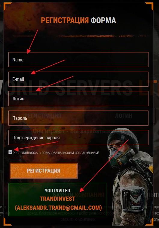 World servers регистрация