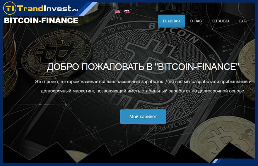 Bitcoin finance отзывы