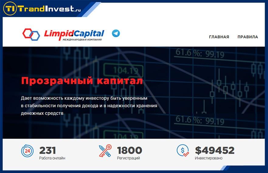 Limpid capital отзывы