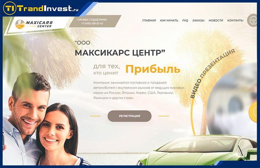 Maxicars center отзывы