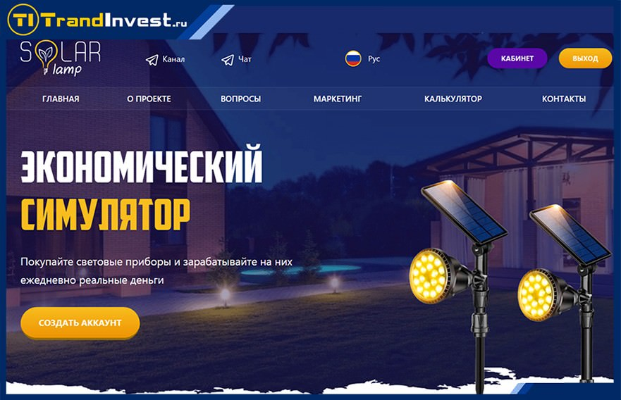 Solarlamp отзывы