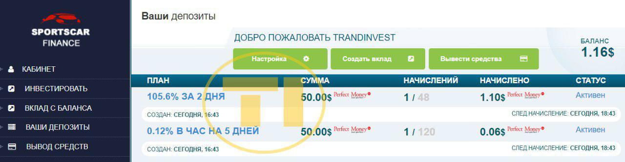 Sportscar finance депозит