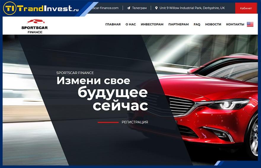 Sportscar finance отзывы