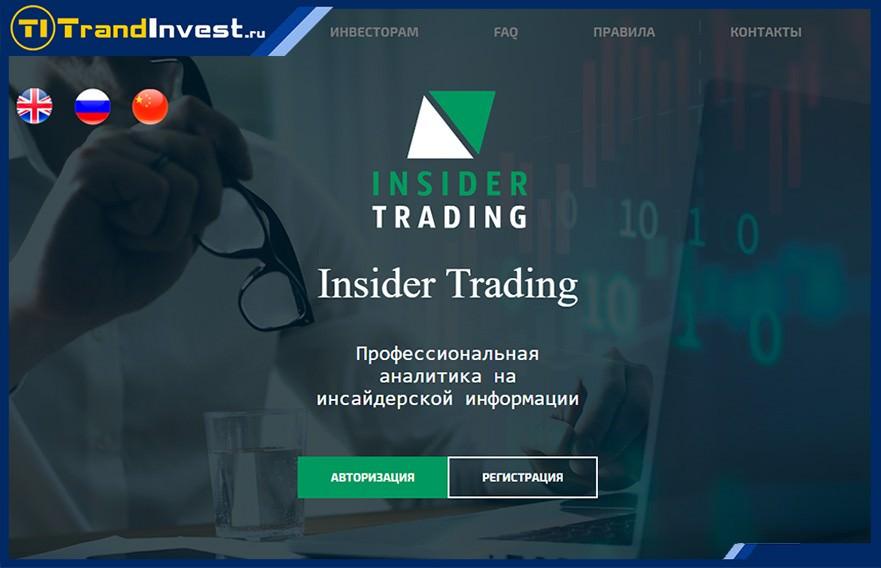 Insider trading отзывы