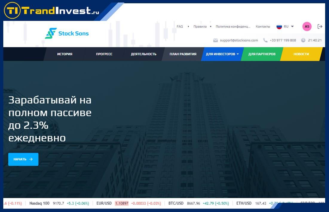 Stock Sons отзывы