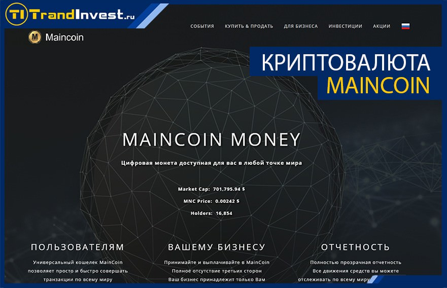 Криптовалюта maincoin