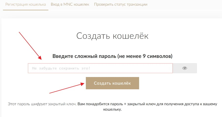 Wallet maincoin регистрация