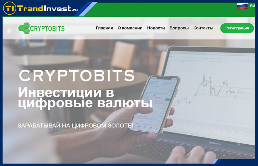 Cryptobits отзывы