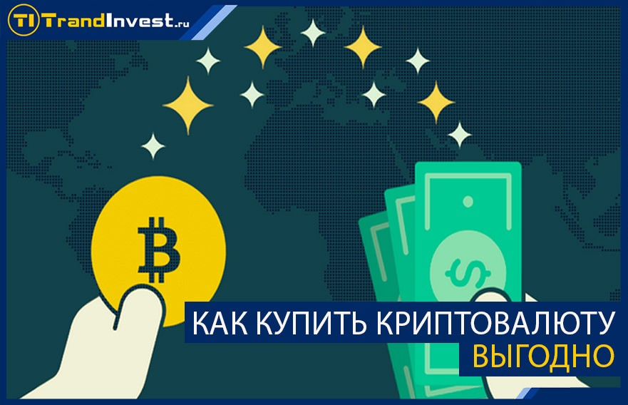 Как купить криптовалюту выгодно