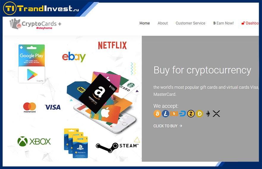 CryptoCards отзывы