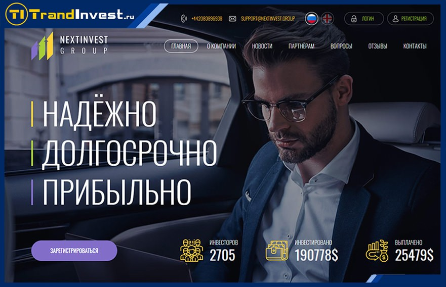 Nextinvest Group отзывы