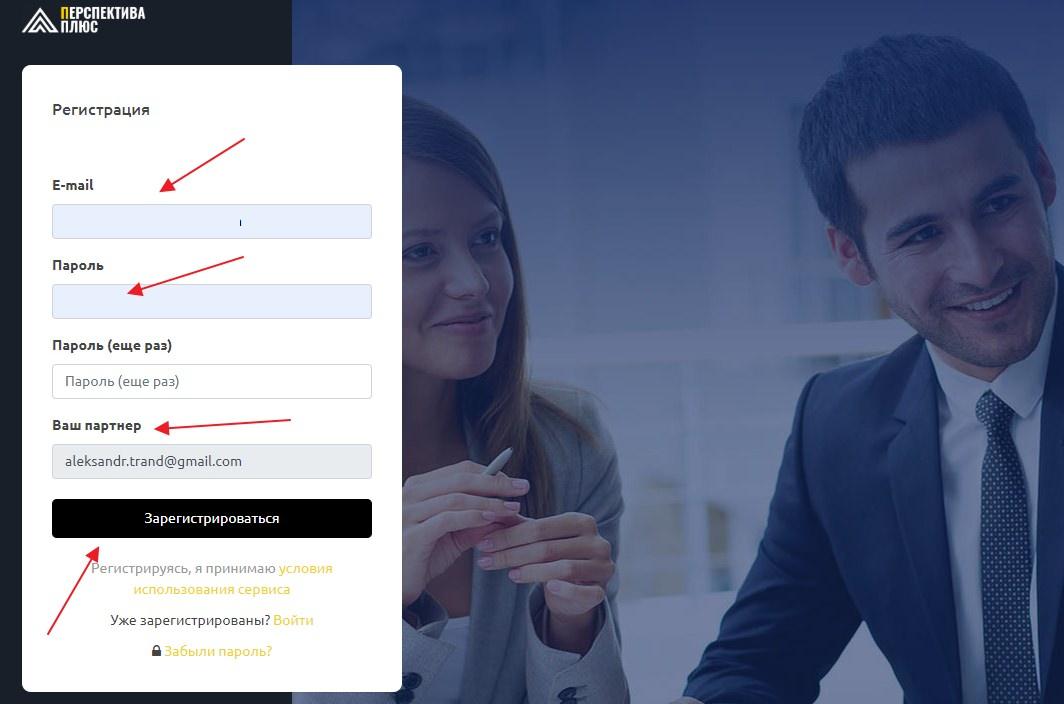 Perspectplus регистрация