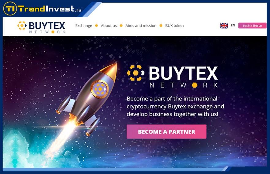 Buytex отзывы
