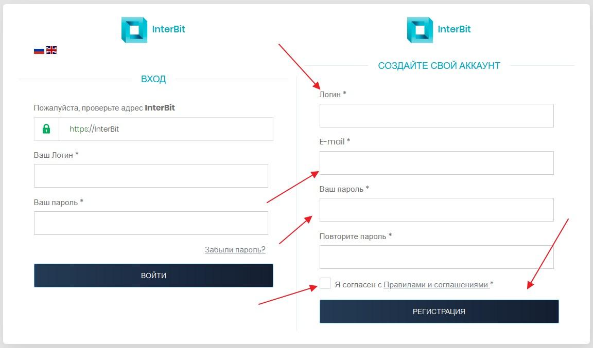 Interbit регистрация