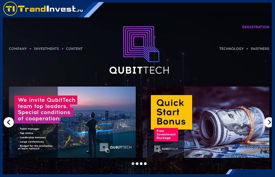 Qubittech отзывы