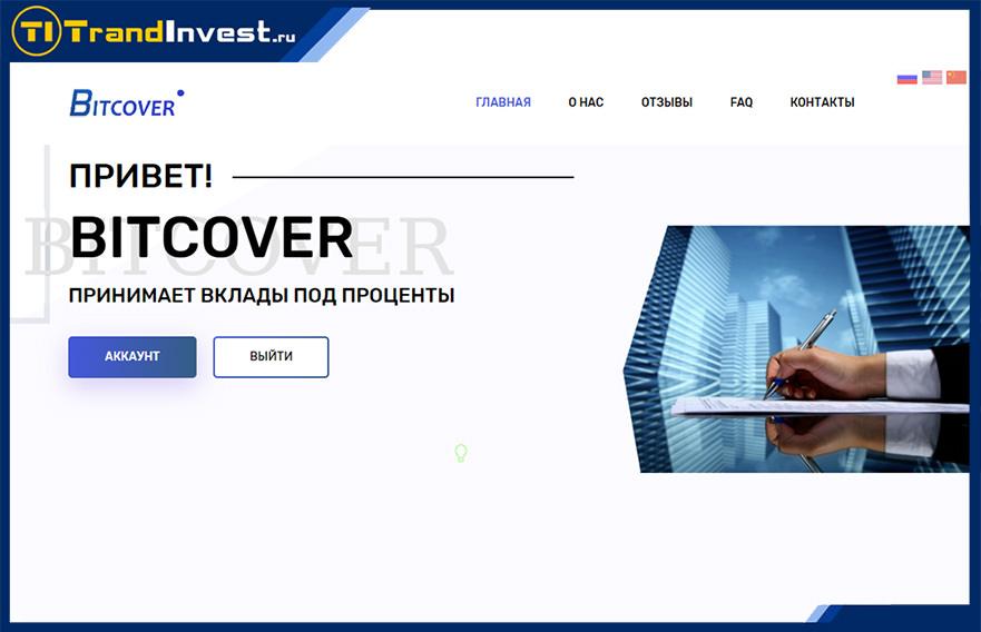 Bitcover отзывы