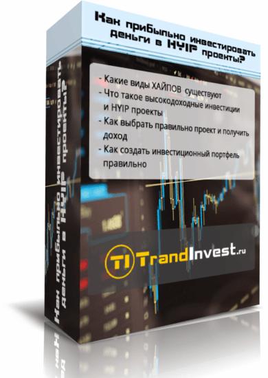 Kak-pribylno-investirovat-dengi-v-HYIP-proekty