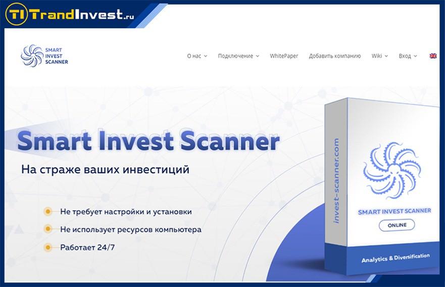 Invest scanner отзывы