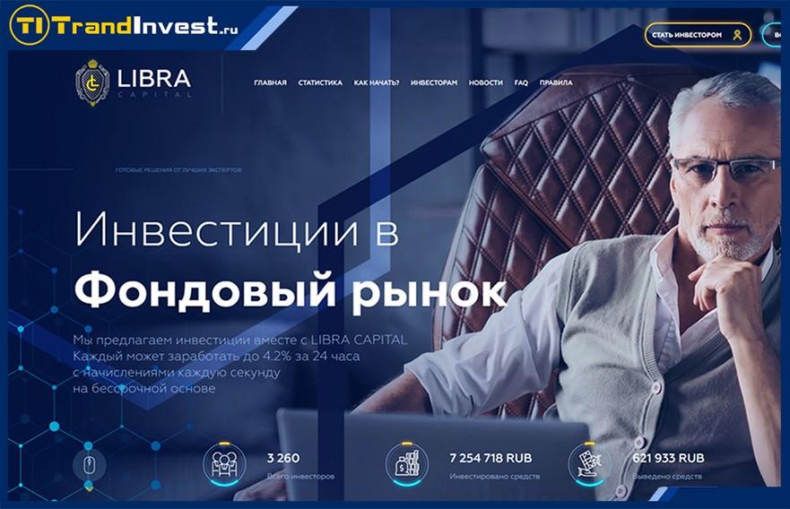 Libra Capital отзывы