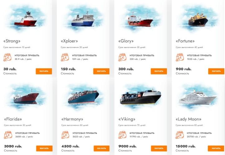 Letsgo корабли