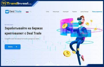 Deal Trade отзывы