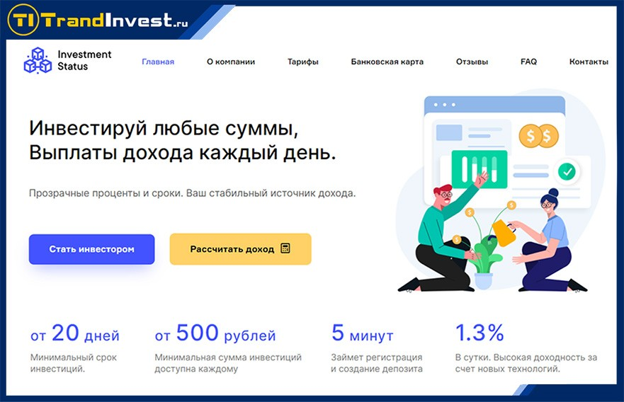Invest Status отзывы