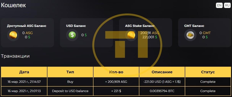Assetg Finance депозит