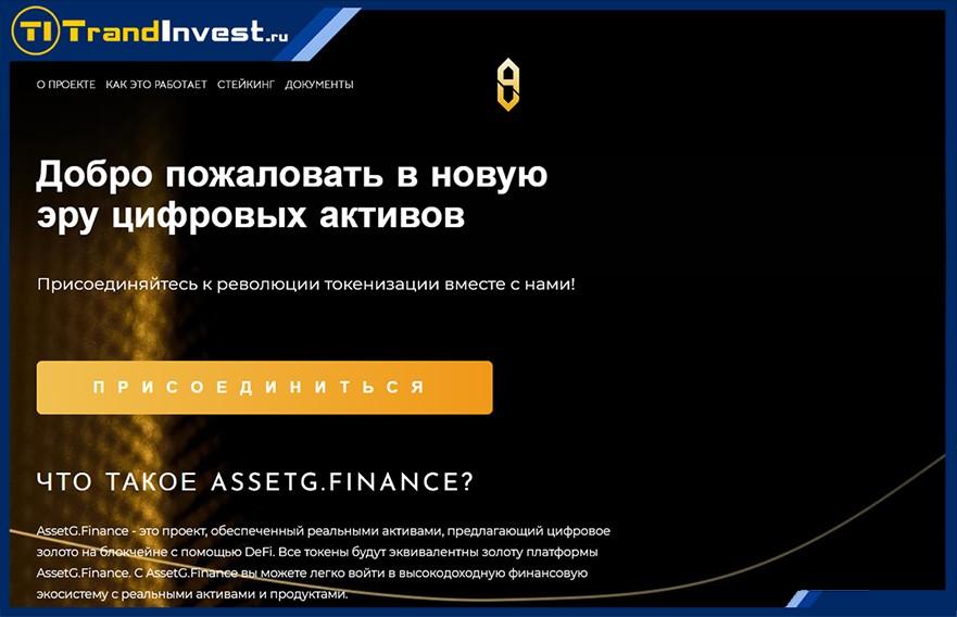 Assetg Finance отзывы