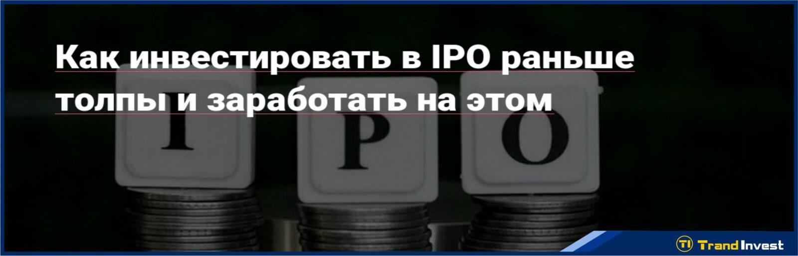 Как инвестировать в ipo сегодня