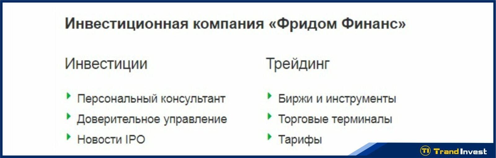 Freedom Finance услуги