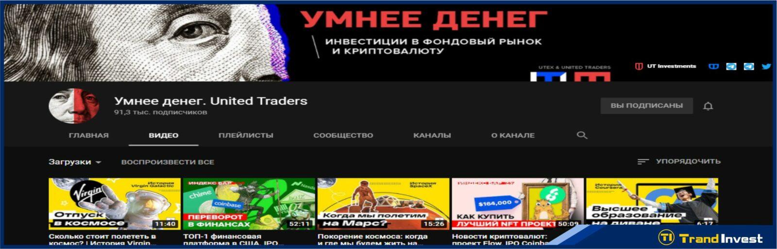 United Traders обучение