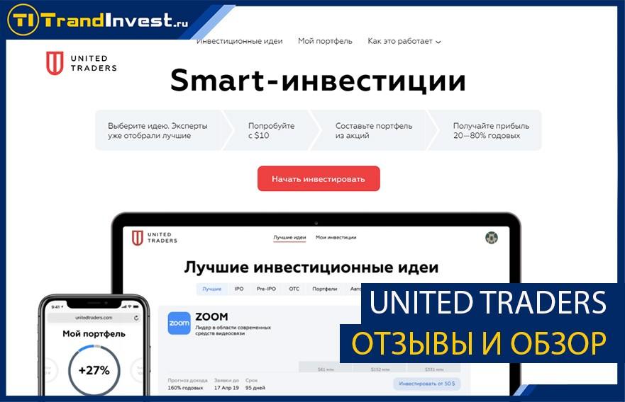 United Traders отзывы