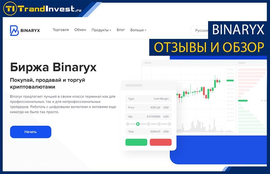 Binaryx reviews