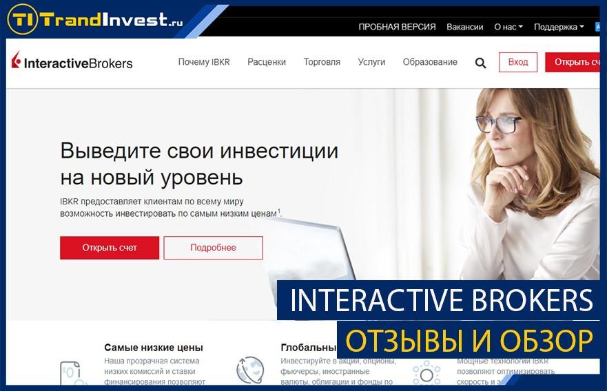 Interactive Brokers отзывы и обзор