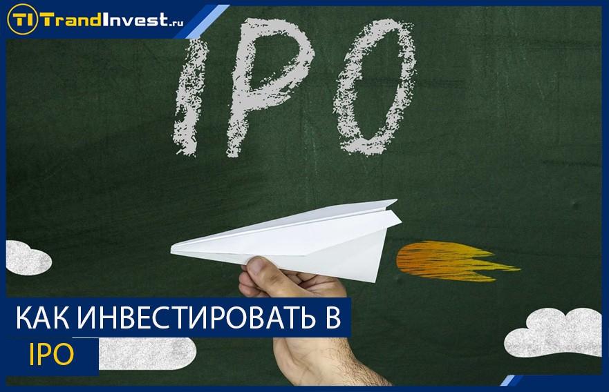 Как инвестировать в ipo