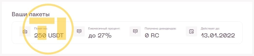 Rcoin депозит