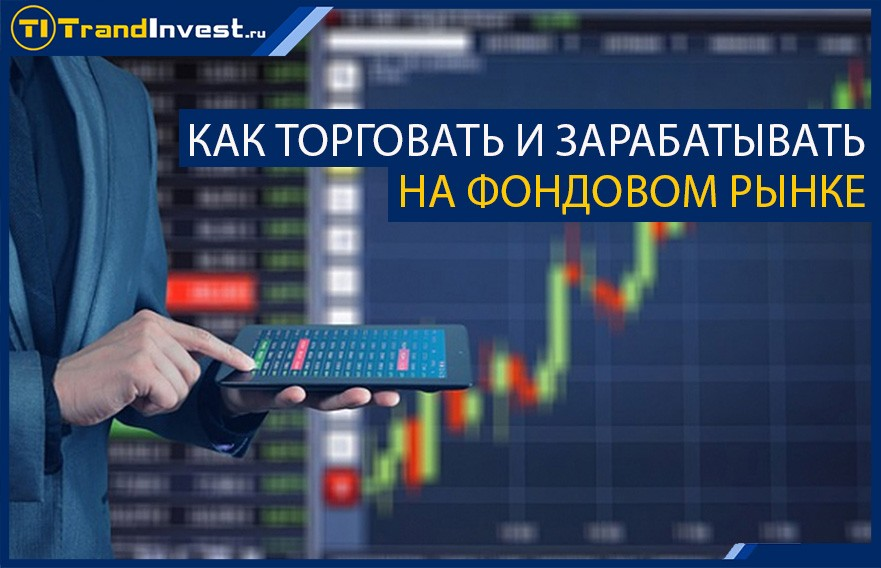 Как торговать на фондовом рынке